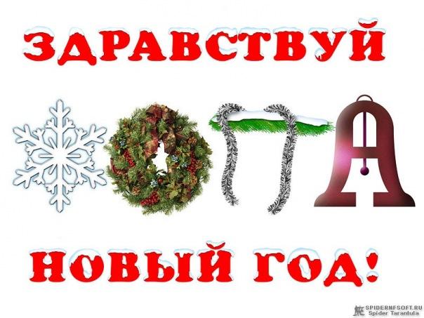 Здрасте жопа новый год