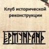 мастерская Ёрмунганд
