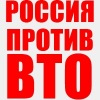 Россия против ВТО. Движение СТОП ВТО