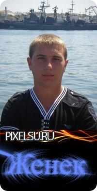 Жека Мигунов, 31 декабря 1988, Мелитополь, id46549834