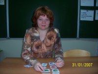 Татьяна Губкина, 30 января 1971, Череповец, id50807757