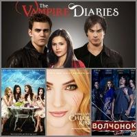 Дневники вампиров ♥Милые обманщицы♥ Волчёнок ♥Девять жизней ...