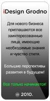 iDesign Grodno - Нужны творческие люди, для организации совместного бизнеса в Гродно!