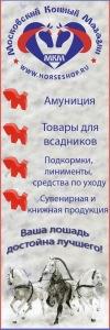 Московский Конный Магазин