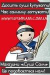 """Магазины """"СушиСам"""" - все для японской, тайской и китайской кухни!"""