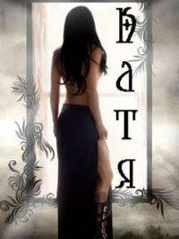 Сексуальные девушки с именем катя