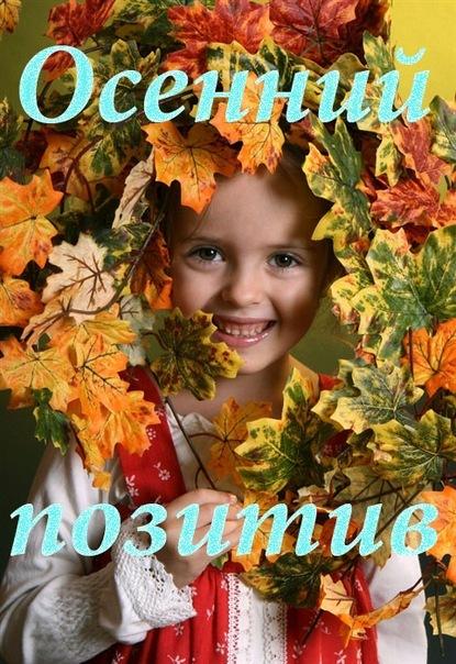 Оригинал - Схема вышивки Осень