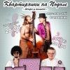 24 февраля: Акустический  MORJ - квартирник (Киев)  !!!