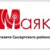 Маяк - газета Сысертского района