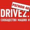 Drive2 г.Курск