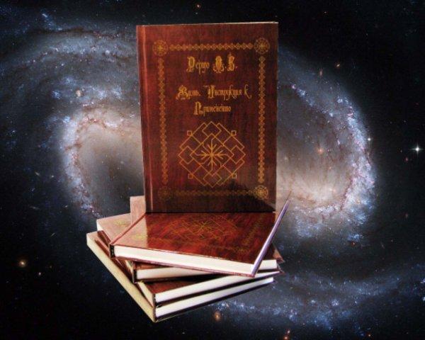 рерих а.в книга жизнь инструкция к применению скачать бесплатно