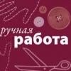 Ручная Работа * Handmade на Supersadovnik.ru