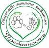 """""""Преданность"""" Общество защиты животных Белгород"""