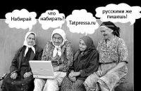 Татпресса Новости