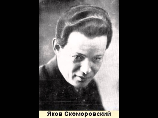 Яков Скоморовский День и ночь (М.Блантер) Blues