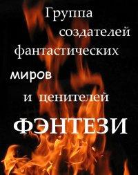 """Группа """"Ценители фэнтези и создатели миров"""" - наше представительство ВКонтакте A_6b797804"""