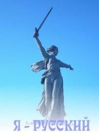 Истинный Русский, 24 августа , Глухов, id45769383