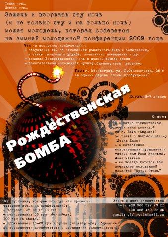 Рождественская бомба - зимняя МОЛОДЕЖНАЯ КОНФЕРЕНЦИЯ 2009!