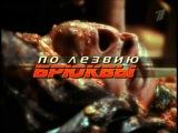 Большая разница - Анонсы фильмов на НТВ