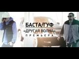 Баста и Гуф - Другая Волна(2010)