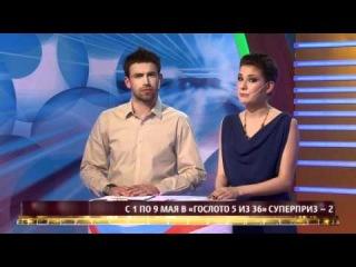 Виктор Бриллиантовый,Юрий Шереметьев,Нора-председатели ГОСЛОТО 5 из 36 №508 15 апреля