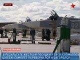 В Амурской области обнаружены «черные ящики» разбившегося самолета Су-24