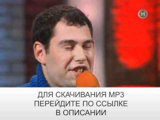 Семён Слепаков - Маленький член скачать mp3 песню