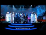 11 - Гуд бай, Америка - Ю-Питер и Детский хор