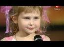 Очень хороший ребёнок... Украина мае талант 3 / Днепропетровск / Диана Козакевич