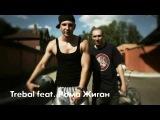 GLSSTV - Trebal GLSS feat Рома Жиган Наше Движение Produced by Miko