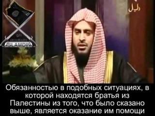 Шейх Абдуль-Азиз ат-Тарифи о джихаде