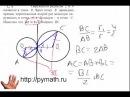 ЕГЭ математика.С4 касающиеся окружности