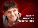 Алексей Черепанов. Моя игра