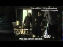 The Vampire Diaries 2x16 The House Guest Webclip (RUS Subs)