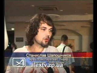 Новость о том, как мы организовали Концерт Тувинского шамана Николая Ооржака в Запорожье.