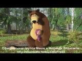 Мультфильм Маша и Медведь - Песенка про дружбу