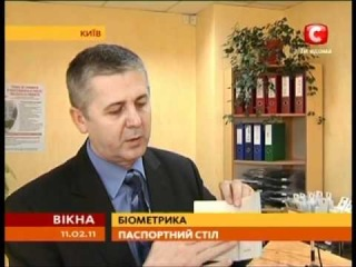 Через месяц украинцы будут получать электронные паспорта с биометрическими данными