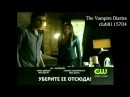 The Vampire Diaries 2x16 - The House Guest PROMO [RUS SUB]
