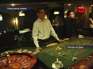 Все казино ростова-на-дону купить казино в германи