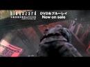 Biohazard  Resident Evil Degeneration - Japanese TVCM N°1
