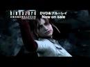 Biohazard  Resident Evil Degeneration - Japanese TVCM N°2