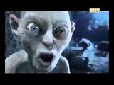 Реклама Властелин Колец на ТНТ.mp4 аахахахаах