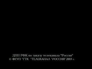 Русские без России. Русский выбор. Фильм 6. Казаки. Неразделенная любовь