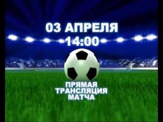 Матч «Спартак» - «Зенит». Прямой эфир 3 апреля,14:00