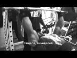 Бодибилдинг - отличная мотивация, которая поможет заставить заниматься спортом!