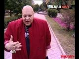 Стас Барецкий vs. Богдан Титомир + Сергей Шнуров | НТВ, 2011