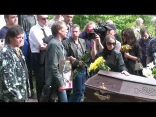 Похорон Сергія Кузьмінського (Брати Гадюкіни)