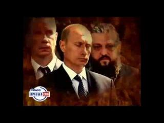 Дьявол среди нас! Размышления о природе Путина а б в г д е ё ж з и й к л м н о п р с т у ф х ц ч ш щ ъ ы ь э ю я путин, медведев, война, видео, клевый, жесть, порно, телки, сериал, олимпиада, сочи, 2014, кокс обдолбанный в жопу деньги, любовь, страшный, бесплатно, самый, приколы ухахах, паркур, неудачное, интернет, кола, табак, алкоголь, пиво, водка, россия? тимошенко ющенко ало, айфон, iphone, тнт, тв, год, счастье, угарное, ржу не могу, лучшие смотеть всем! улыбнуло до слез прет настроение майдан