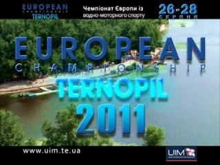 Водо-моторний спорт на Тернопільському озері
