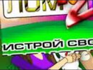 ДОМ 2 - пародийное мульт шоу ЛОМ2 Серия 16